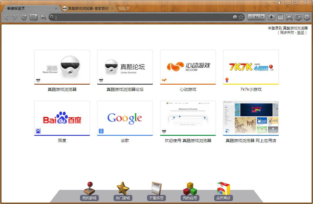 真酷游戏浏览器(双核游戏浏览器)截图0