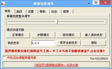 屏幕亮度调节(电脑屏幕调节工具)截图0