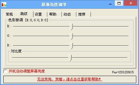 屏幕亮度调节(电脑屏幕调节工具)截图1