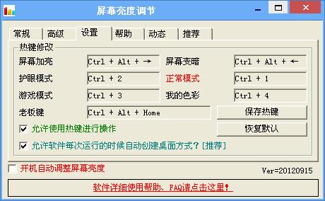 屏幕亮度调节(电脑屏幕调节工具)截图2