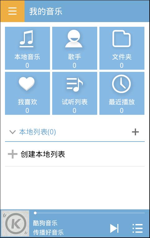酷狗安卓手机音乐播放器(酷狗音乐android手机版)截图0