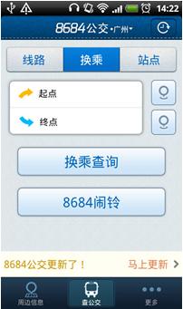手机公交查询软件(安卓8648公交查询工具)截图