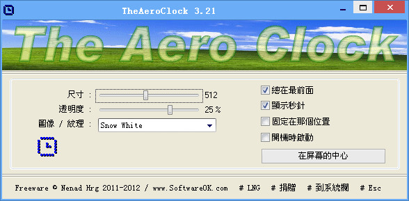 透明桌面时钟(TheAeroClock)截图1