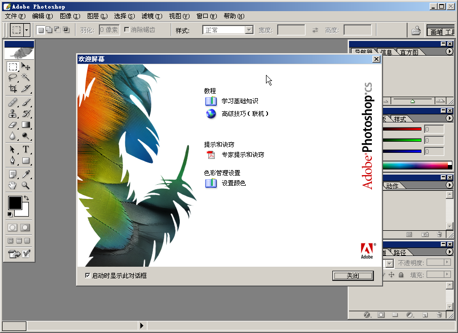 Adobe Photoshop CS截图1