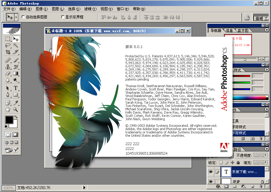 Adobe Photoshop CS截图3