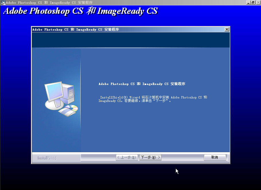 Adobe Photoshop CS截图4