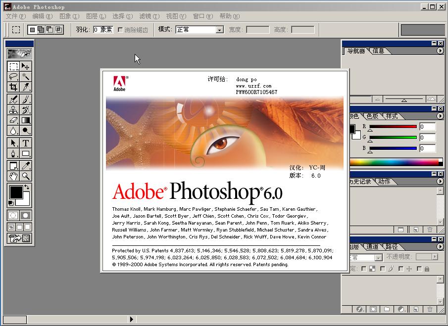 photoshop 6.0截图4