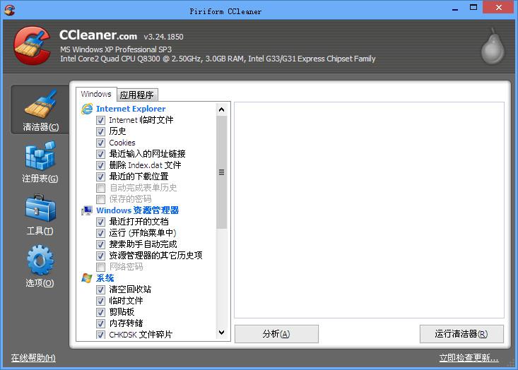CCleaner(系统垃圾清理工具)截图0