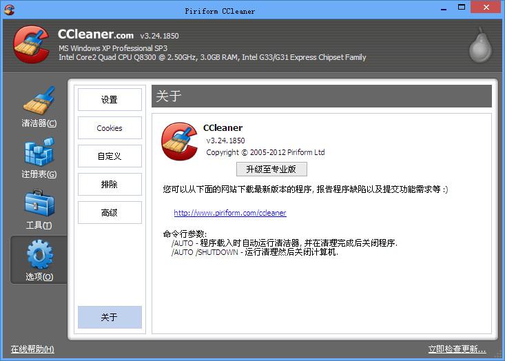 CCleaner(系统垃圾清理工具)截图3