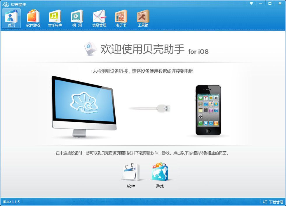 贝壳助手PC版(苹果设备管理工具)截图0