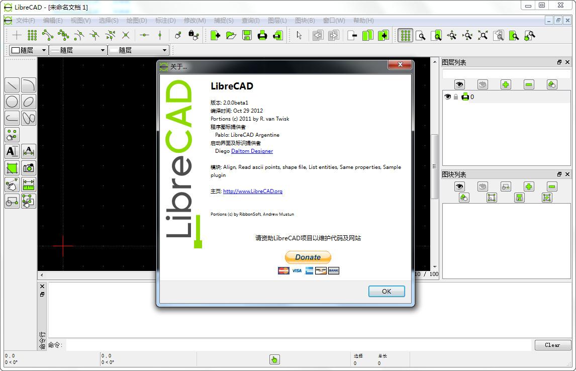 LibreCAD下载(开源2D CAD制图软件)截图1