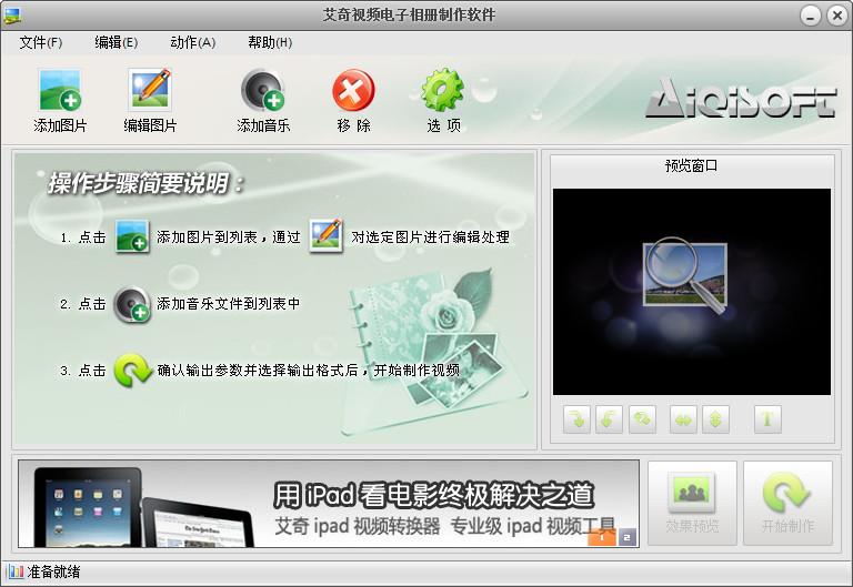 艾奇视频电子相册制作软件截图0