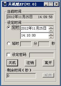 关机酷XP(可定时与延时关机)截图0