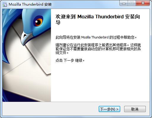 雷鸟邮件客户端(Thunderbird)截图1