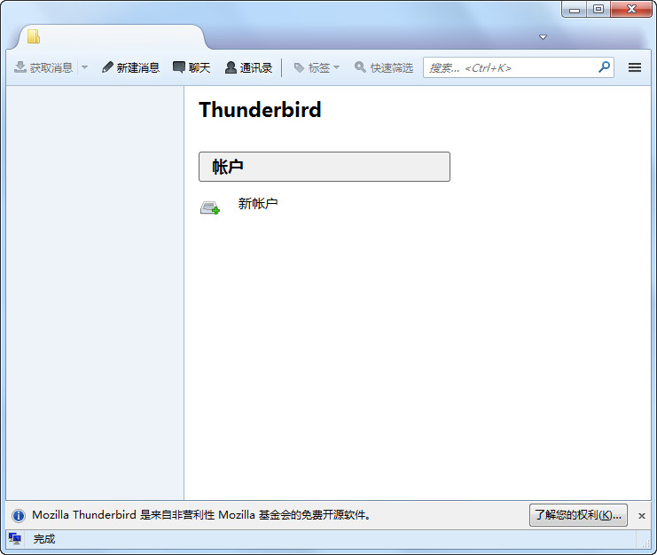 雷鸟邮件客户端(Thunderbird)截图2