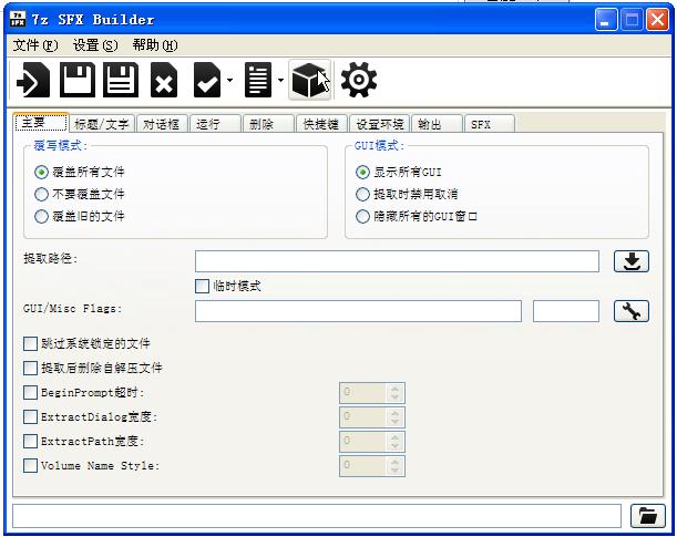 软件安装包制作工具(7z SFX Builder)截图0