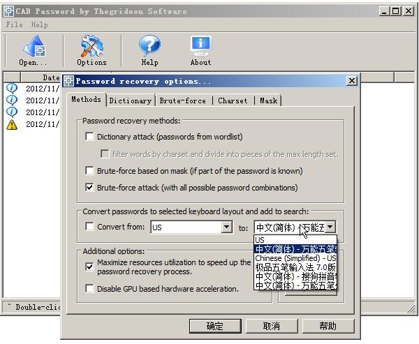 cad密码破解工具(CAD Password)截图2