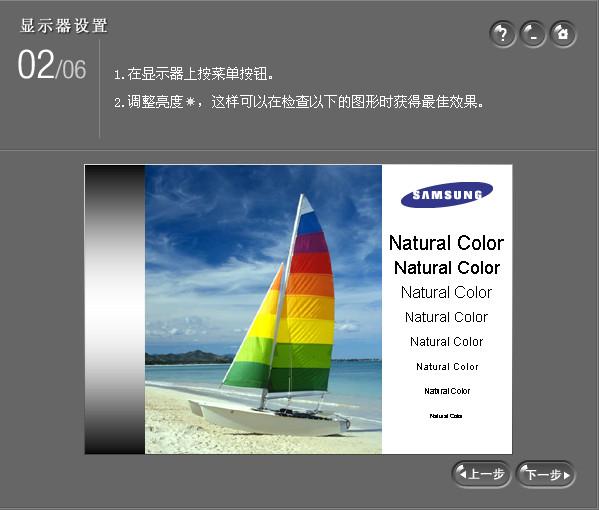 显示器校色软件(Natural Color Pro)截图1