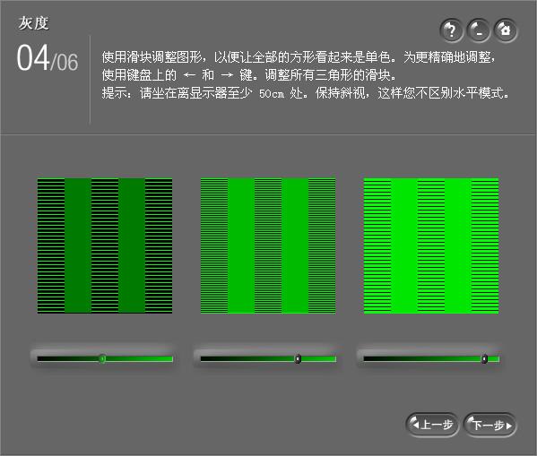 显示器校色软件(Natural Color Pro)截图2