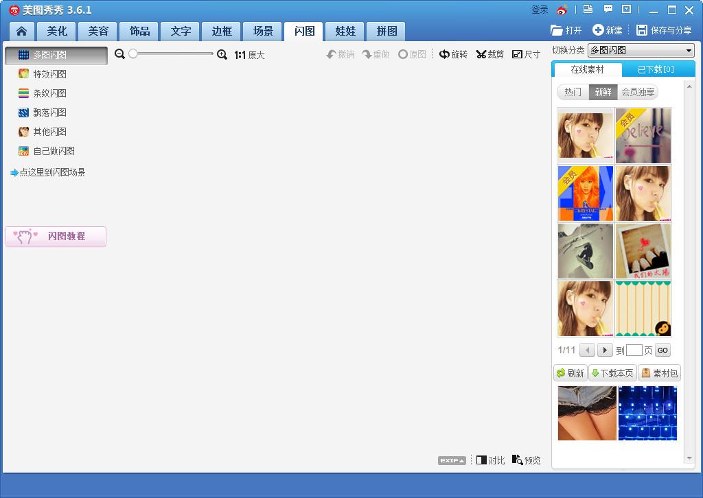 美图秀秀(照片处理软件)截图2