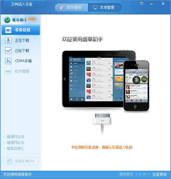维享助手MINI版(苹果设备管理软件)截图0
