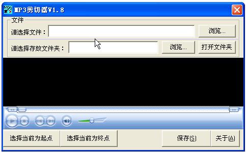 剪切音乐软件(mp3剪切器)1.8 中文绿色版