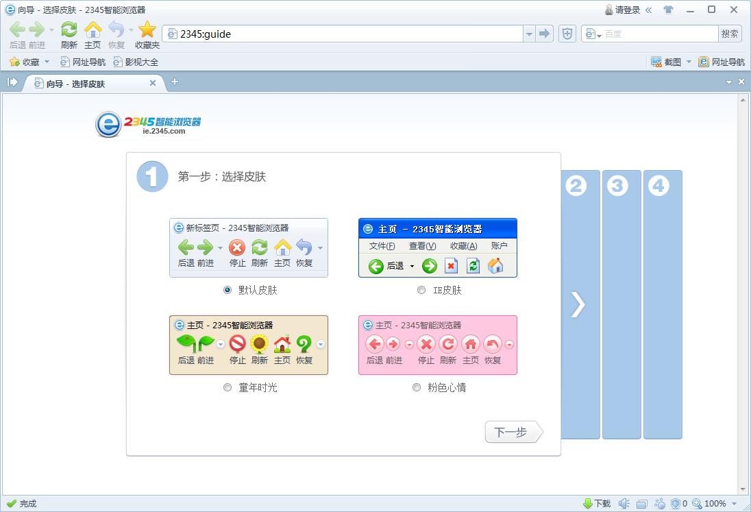 2345浏览器(2345智能浏览器)截图1