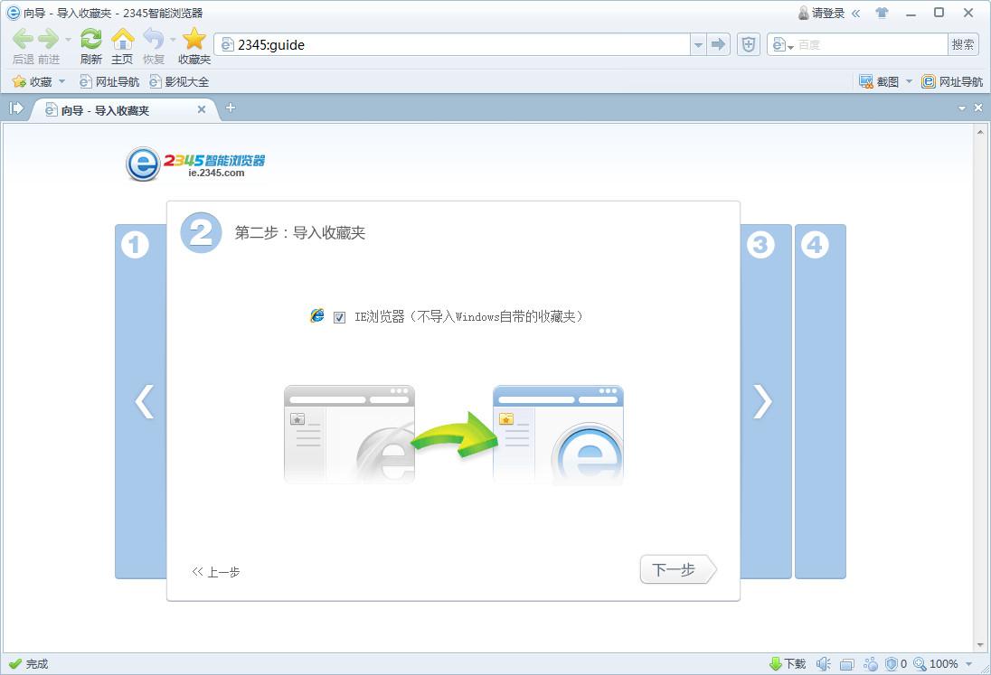 2345浏览器(2345智能浏览器)截图2