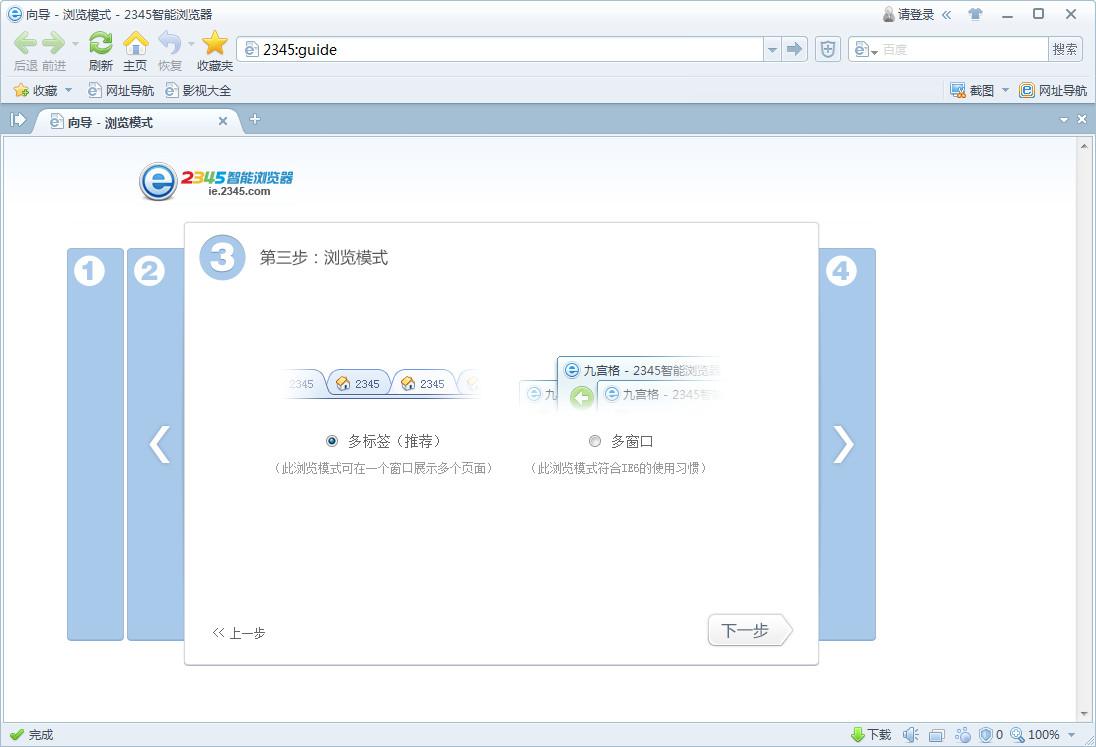 2345浏览器(2345智能浏览器)截图3