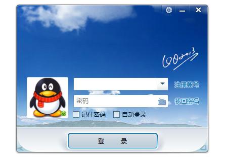 腾讯QQ2013截图0