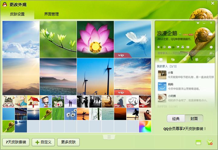 腾讯QQ2013截图2