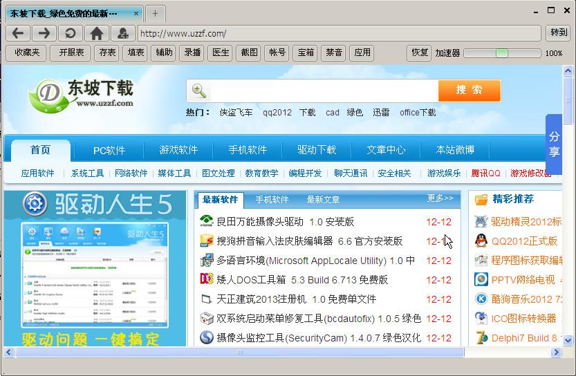 新区网页游戏加速浏览器截图0