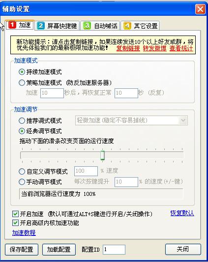 新区网页游戏加速浏览器截图1