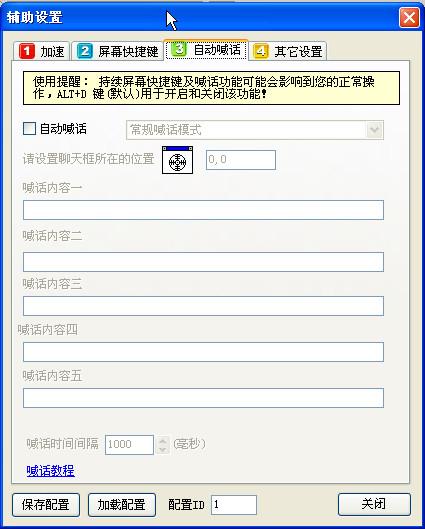 新区网页游戏加速浏览器截图2