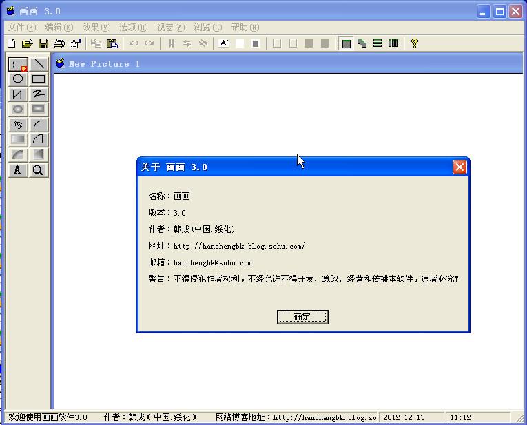 画画绘图软件(画画画图软件)截图0