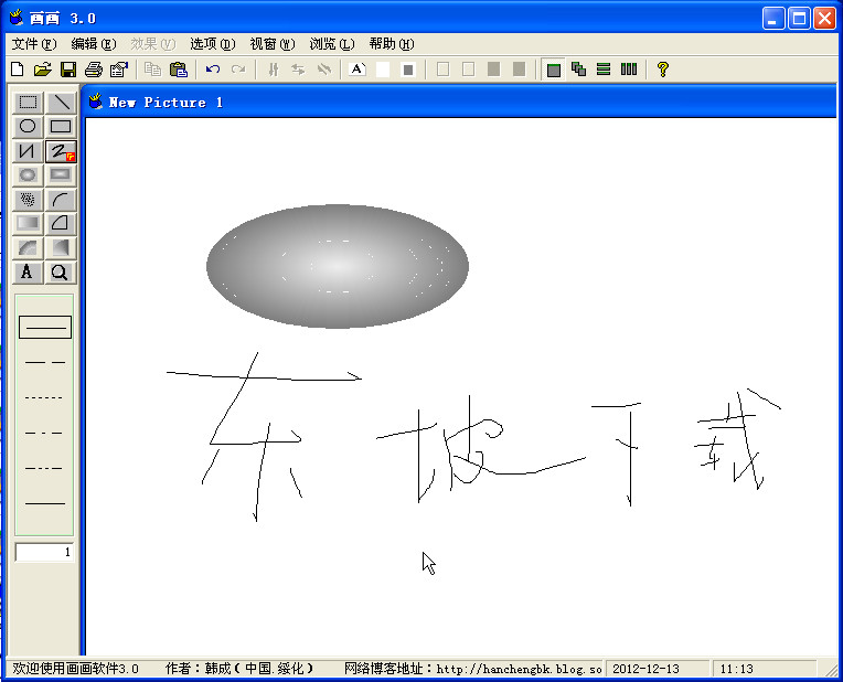 画画绘图软件(画画画图软件)截图1