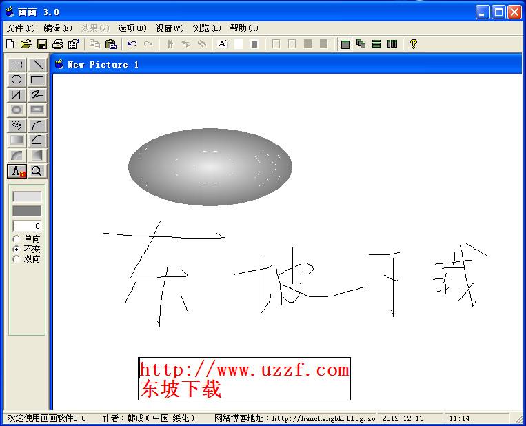 画画绘图软件(画画画图软件)截图2
