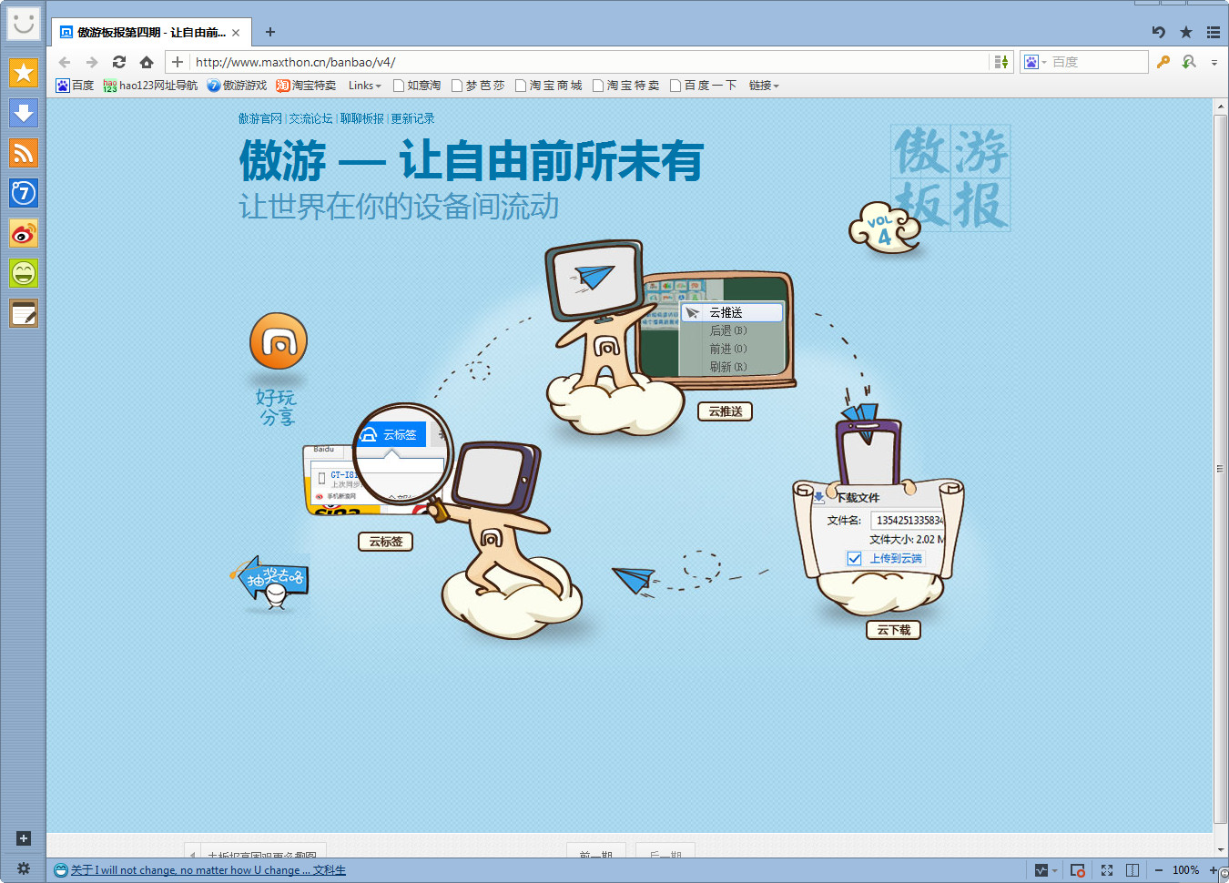傲游云浏览器5国际版截图0