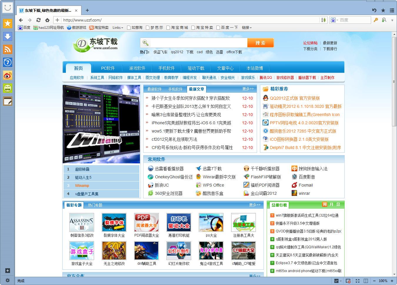 傲游云浏览器5国际版截图1