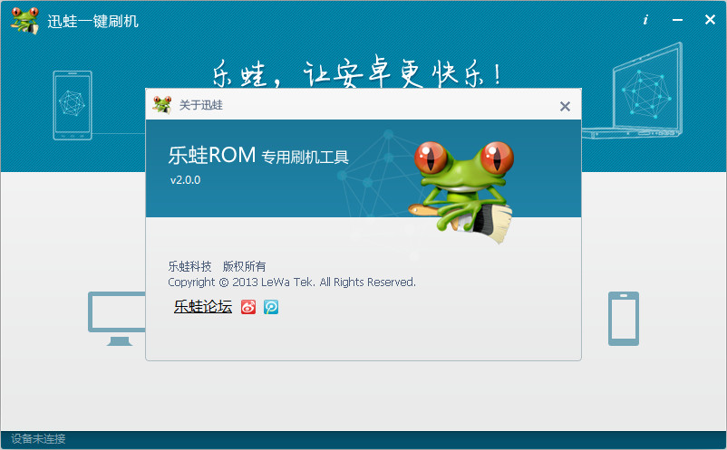 迅蛙(乐蛙OS刷机工具)截图1