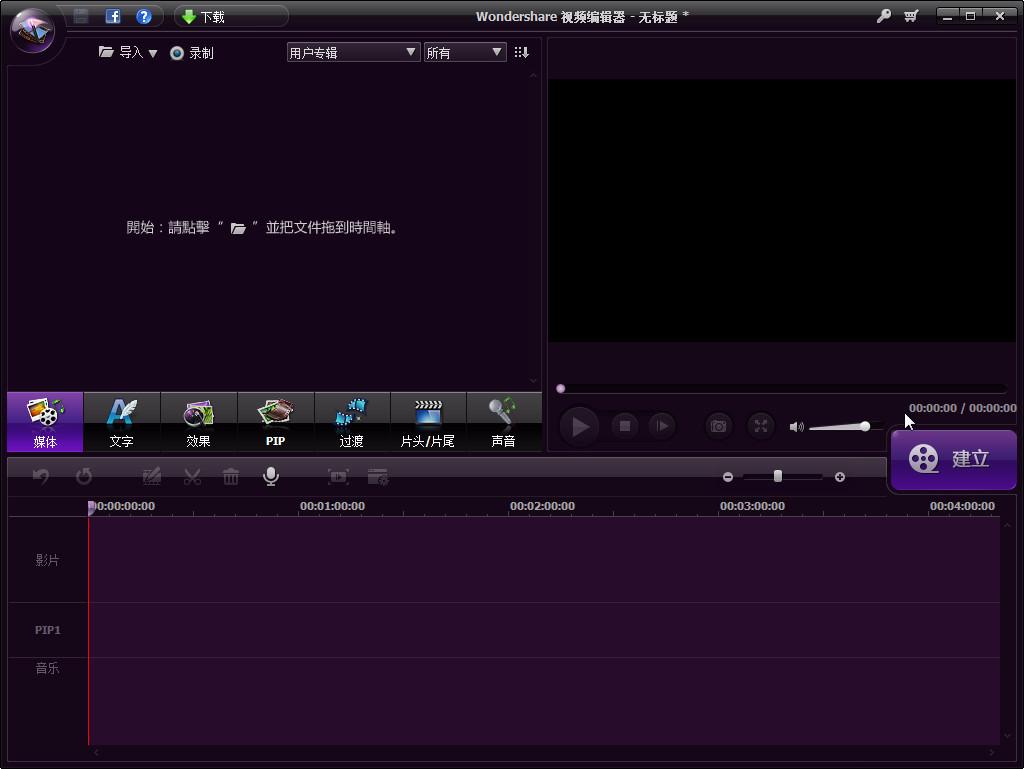 视频编辑软件(Wondershare Video Editor)5.1.3