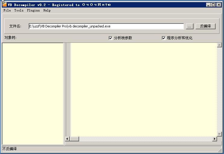 VB反编译工具(VB Decompiler Pro)截图0