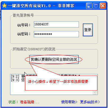 QQ空间说说一键删除工具(一键清空所有说说)截图1
