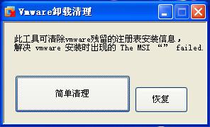 vmware清理工具(虚拟机卸载清理程序)截图0