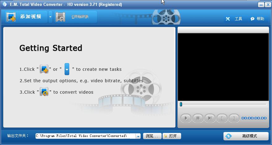超级转霸Total Video Converter截图0