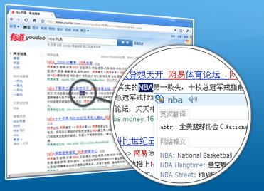 有道词典Chrome浏览器划词插件截图0