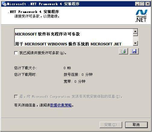 微软.NET Framework 4.0(Microsoft .NET Framework 4)截图0
