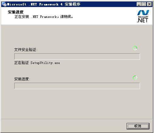 微软.NET Framework 4.0(Microsoft .NET Framework 4)截图1