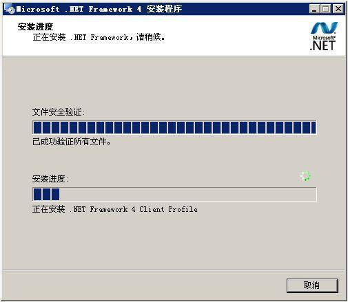 微软.NET Framework 4.0(Microsoft .NET Framework 4)截图2