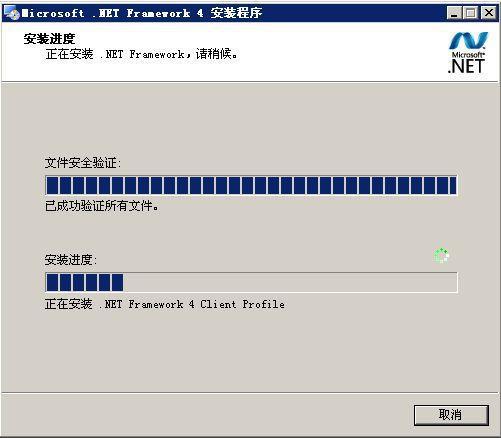 微软.NET Framework 4.0(Microsoft .NET Framework 4)截图3
